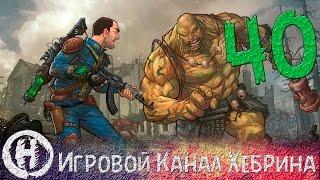 Прохождение Fallout 2 - Часть 40 (Финал)