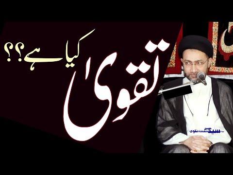 Taqwa Kaya Hay.. | Maulana Syed Shahenshah Hussain Naqvi | 4K