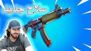 Fortnite GameShow    باتل رويال مسابقة سلاح جديد