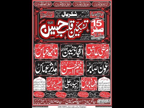 Live mjalis Aza 15 Safar Shakrial islamabad 2019