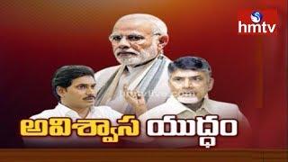 అసలు అవిశ్వాసం తీర్మాననికి  ఉండాల్సిన  మెజారిటీ ఎంత..? No-Confidence Motion against Modi govt | hmtv