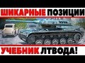 ШИКАРНЫЕ ПОЗИЦИИ 2018 ИГРАЙ ПО ЧИТЕРСКИ БОЖЕСТВЕННЫЙ СВЕТ WOT УЧЕБНИК ЛТВОДА World Of Tanks mp3