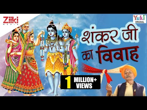 Shankar Ji Ka Vivah (hindi Devotional) video