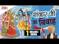Download Shankar Ji Ka Vivah  | Hindi Devotional | Shiv Bhajan MP3 song and Music Video