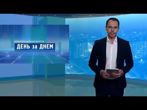 Десна-ТВ: День за днем от 14.03.2019
