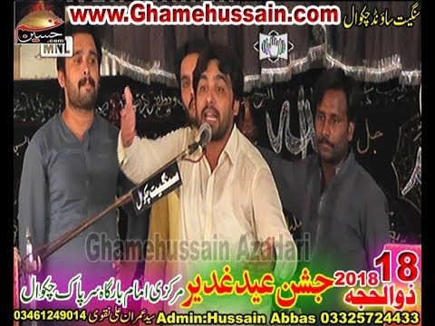 Zakir Mudasar Abbas Jashan  Eid e Ghadeer 18 Zilhaj 2018 Chakwal