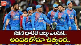 India Squad for West Indies Tour | India Vs West Indies | Kohli | #RohitSharma | MS Dhoni | YOYOTV