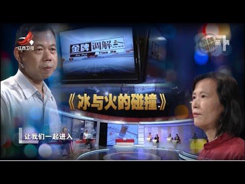 中國-金牌調解-20200923-丈夫家暴夫妻關係降到冰點妻子掙錢大事丈夫做主