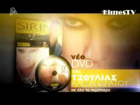 Τζούλια Αλεξανδράτου 2 Μαύροι DVD Sirina.flv