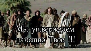 Христианское караоке - Мы утверждаем !!!