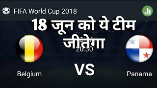 18 jun FIFA world cup 2018 || Belgium vs Panama match prediction || FIFA match prediction ||