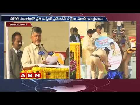 Police Commemoration Day | CM Chandrababu Naidu Gives Assurance to Police Families
