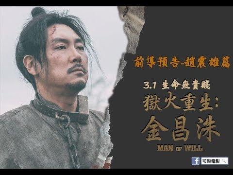 獄火重生:金昌洙 - 前導預告_趙震雄篇 |03.01 生命無貴賤