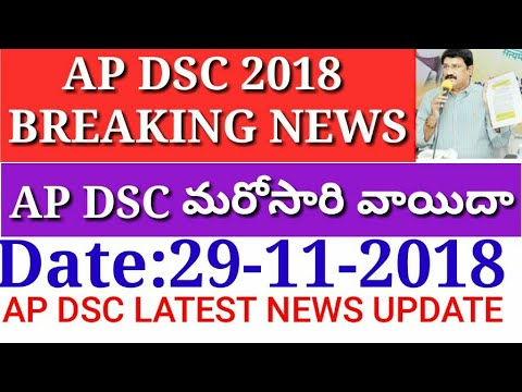 AP DSC LATEST BREAKING NEWS UPDATE 2018