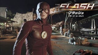 THE FLASH / フラッシュ  シーズン3 第15話