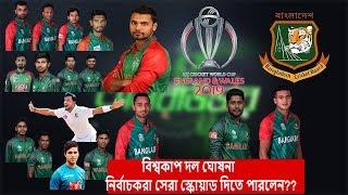 বিশ্বকাপ এমনকি ট্রাইনেশন্সের দলেও নাই তাসকিন,ইমরুল ! ৩ চমক-  Bd Squad for Wc 2019 l Allrounder l