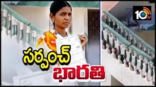 Sarpanch Bharati: Her Love Marriage Changed whole Village future | TS Panchayat Polls  News