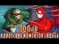 IKOTIKA - ТОП 10 идиотских моментов СИДАБА (Стрела, Флэш, Легенды завтрашнего дня)