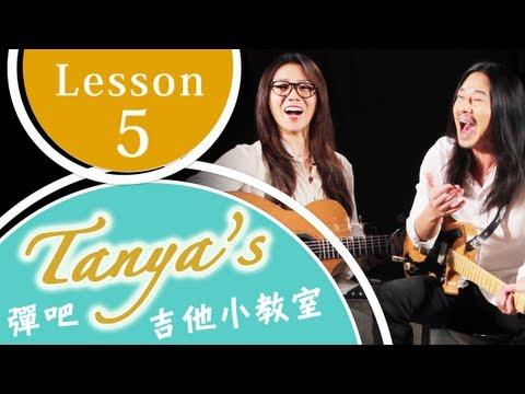 蔡健雅 Tanya's 彈吧吉他小教室 - 第5課 乱彈阿翔  (上) 自彈自唱