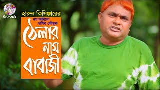 Harun Kisinger - ঠেলার নাম বাবাজী | Bangla Comedy | Soundtek
