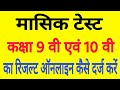 How to Online Upload Monthly Test Result class 9th & 10th Every Months