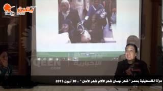 يقين  | ندوة الاتحاد العام للمرأة الفلسطينية