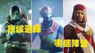 [PS4] Destiny 2 | 應該選擇哪個陣營