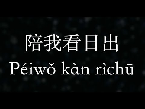 蔡淳佳:陪我看日出 (KTV with Pinyin)