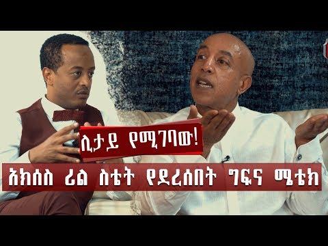 አንድ ጉልበተኛ አለ ያለምንም ማስረጃ 6 ወር ታስሬያለሁ ክፍል 2/B Ermias Amelga Founder of Access Capital