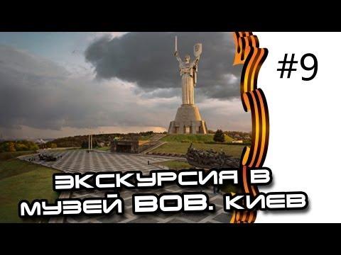 Экскурсия в Музей Великой Отечественной Войны в Киеве. 9 Мая - День Победы.