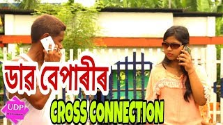Assamese Comedy Video / Daab Beparir Cross Connection
