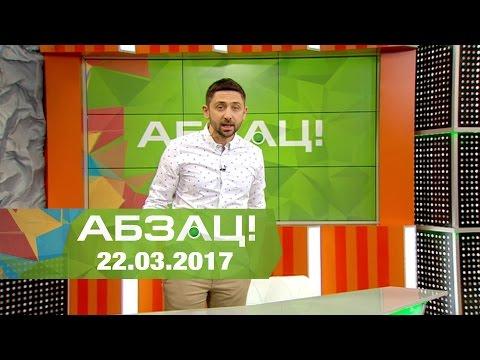 Абзац! Выпуск - 22.03.2017