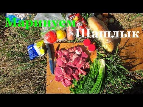 """Маринуем Шашлык и """"кетчуп-соус самодельный казырный"""""""