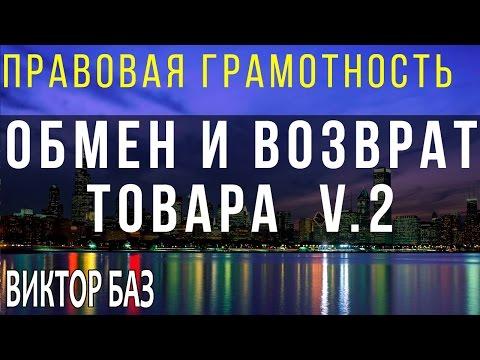 Возврат товара в течении 14 дней. Фокстрот (5ok.com.ua) продает брак? ч2