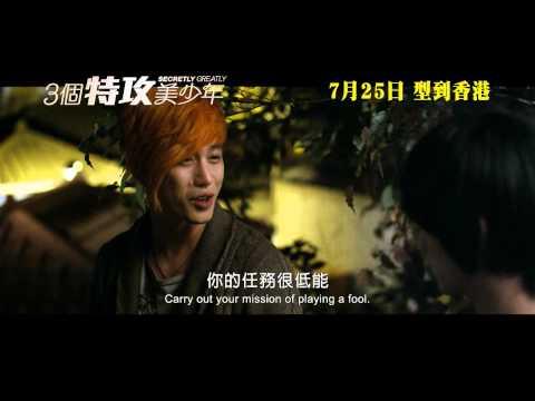《3個特攻美少年》香港預告片 Trailer