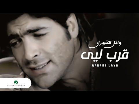 Wael Kfoury Qarabe Laya Wael Kfoury Qarabe Laya وائل