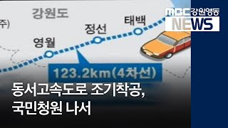 R]동서고속도로 조기 착공, 국민청원 나서
