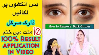 REMOVE DARK CRICLES in 10 MINUTES NATURALLY in URDU / HINDI BY DR BILQUIS SHEIKH | 100% Results