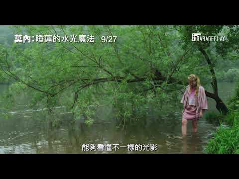 【莫內:睡蓮的水光魔法】電影預告 莫內親手種植睡蓮 成為一生最精采之作! 9/27 瞬間成為永恆