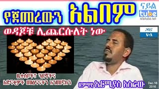 የጀመረውን አልበም ወዳጆቹ ሊጨርሱለት ነው 'ልረሳሽ አልቻልኩም' ኤርሚያስ አስፋው - VOA Gabina - Artist Ermias Asfaw