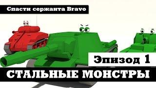 Мультфильм про танки. Стальные монстры #1.  Спасти сержанта Bravo. Мультики про танки