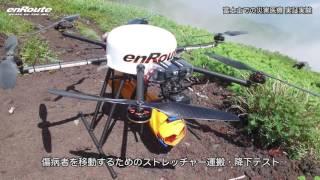 ドローンを用いた登山者救護試験を、富士山で実施