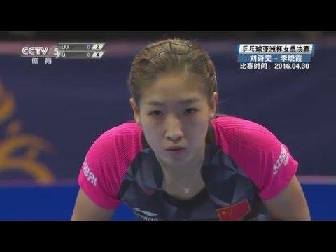 2016 Asian Cup (Ws-Final) LIU Shiwen - LI Xiaoxia [HD1080p] [Full Match/Chinese]