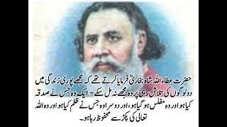 Khutbah Syed AttaUllah Shah Bukhari Soulful voice