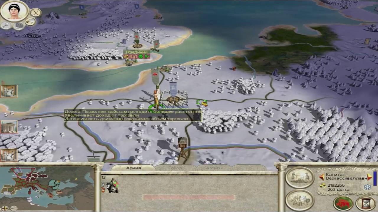 Общие - Скачать Rome. Total War Читы - hatdownloadcloud82