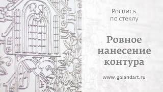 Витражная роспись по стеклу - Ровное нанесение контура