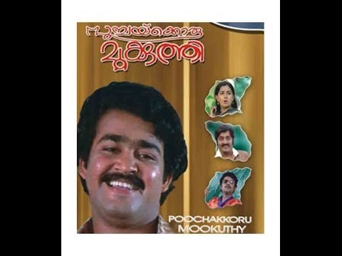 Poochakkoru Mookkuthi Full Malayalam Comedy Movie | Malayalam...
