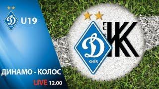 Динамо Киев до 19 : Колос Ковалевка до 19