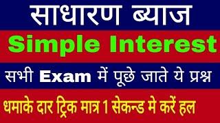 Simple interest in hindi(साधारण ब्याज)/Simple interest and compound interest/Simple interest tricks