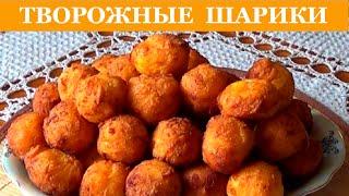 Творожные рецепты. Безумно вкусные творожные шарики.